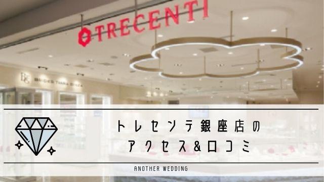 トレセンテ銀座店