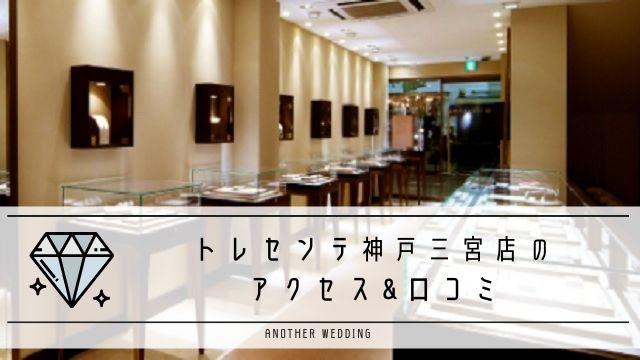 トレセンテ神戸三宮店