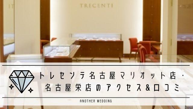 トレセンテ名古屋マリオット店