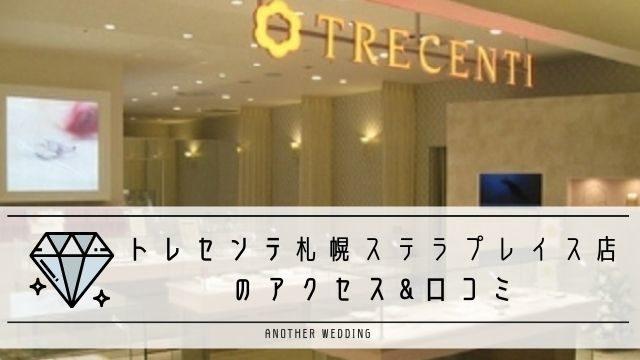トレセンテ札幌ステラプレイス店