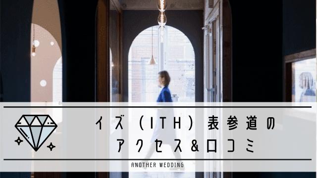 イズ(ith)表参道店