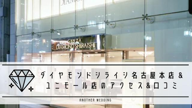 名古屋本店&ユニモール店