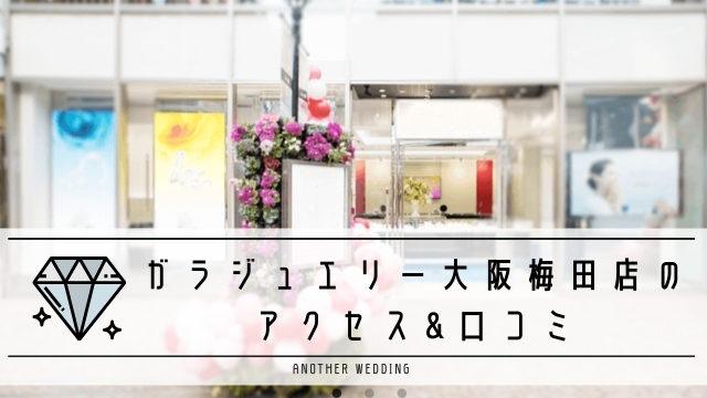 ガラジュエリー大阪梅田店