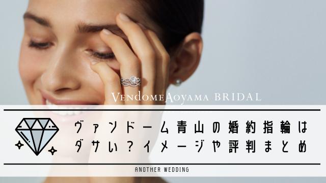 ヴァンドーム青山の婚約指輪はダサい?