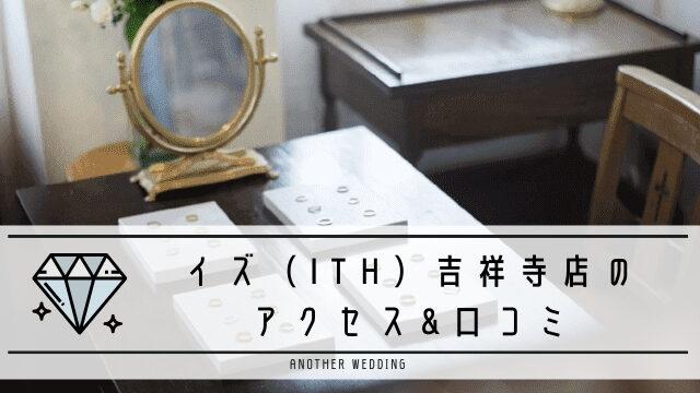 イズ(ith)吉祥寺店