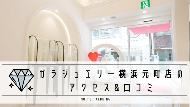 ガラジュエリー横浜元町店