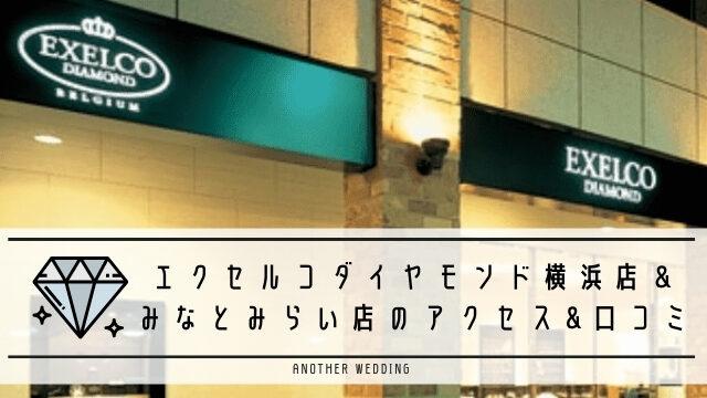 横浜店&みなとみらい店
