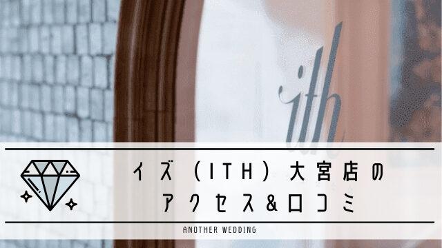 イズ(ith)大宮店