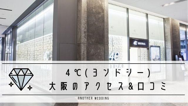 ヨンドシー大阪
