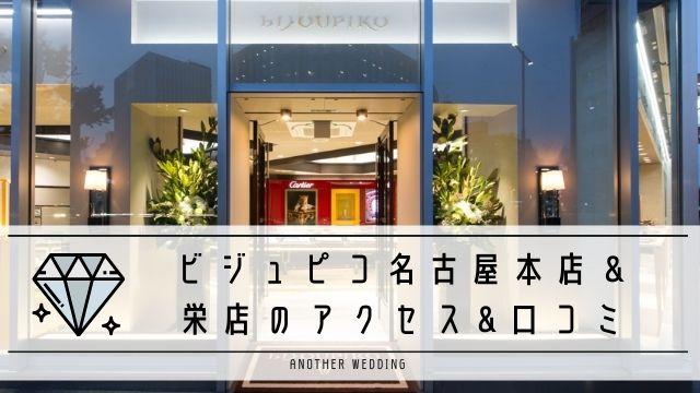 ビジュピコ名古屋店・栄店