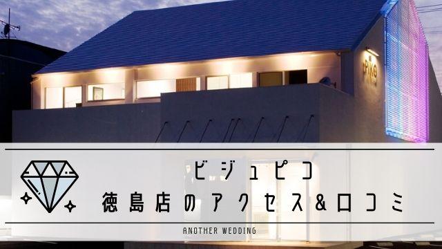 ビジュピコ徳島店
