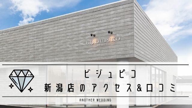 ビジュピコ新潟店