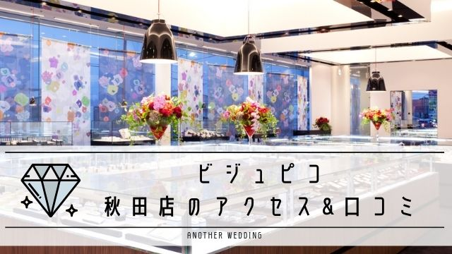 ビジュピコ秋田店