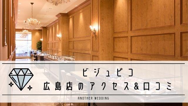 ビジュピコ広島店