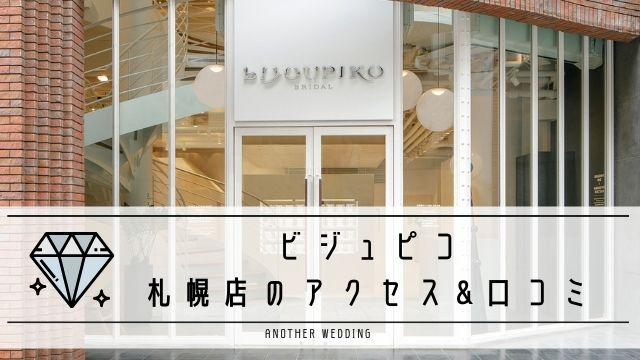 ビジュピコ札幌店