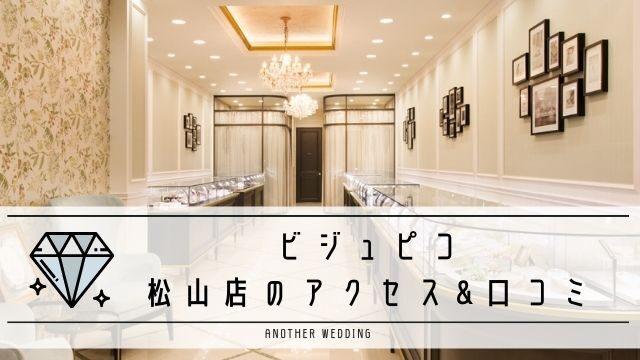 ビジュピコ松山店