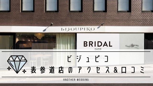 ビジュピコ表参道店
