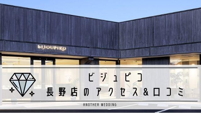 ビジュピコ長野店