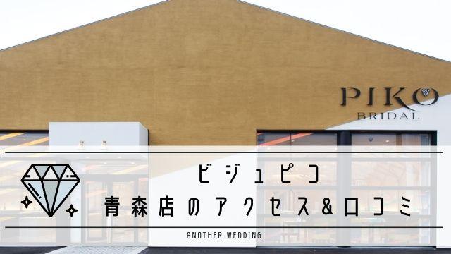 ビジュピコ青森店
