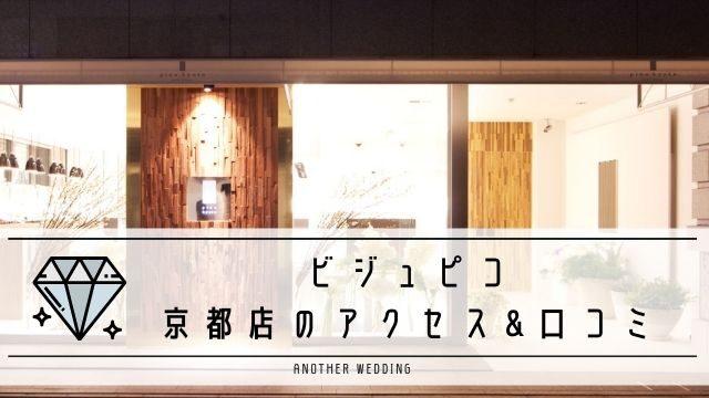 ビジュピコ京都店