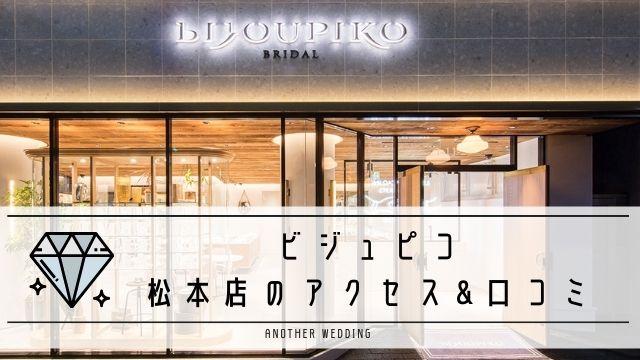 ビジュピコ松本店