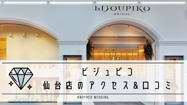 ビジュピコ仙台店