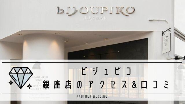 ビジュピコ銀座店