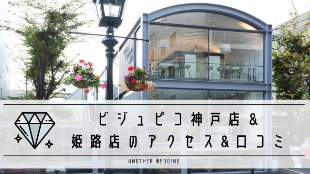 ビジュピコ神戸店&姫路店