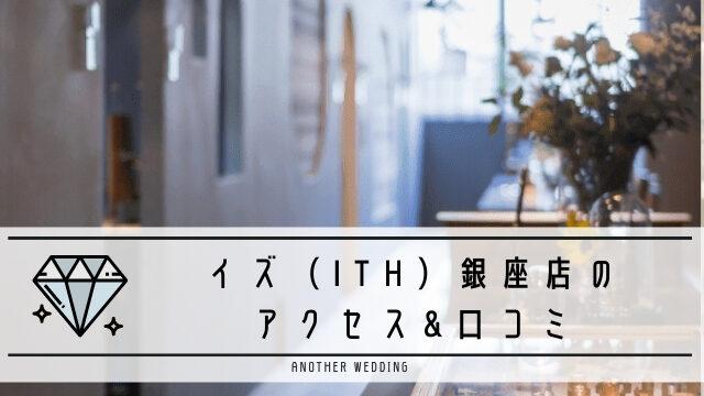 イズ(ith)銀座店