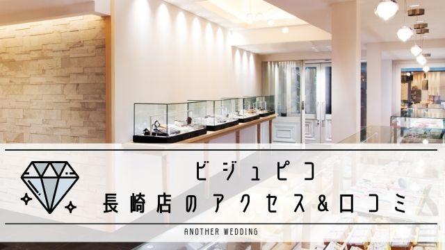 ビジュピコ長崎店