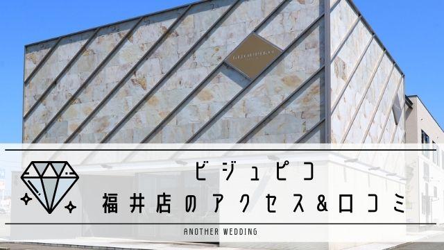 ビジュピコ福井店