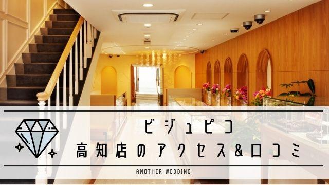 ビジュピコ高知店