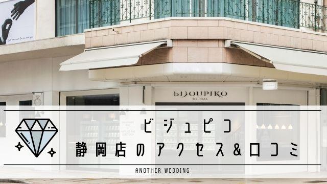 ビジュピコ静岡店