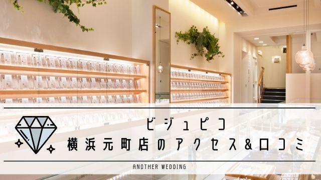 ビジュピコ横浜元町店