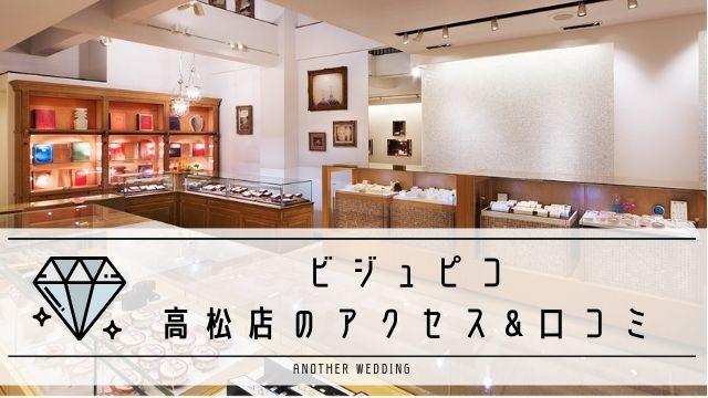 ビジュピコ高松店
