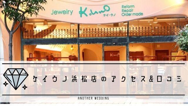 ケイウノ浜松店