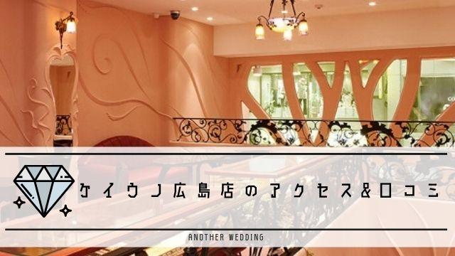 ケイウノ広島店