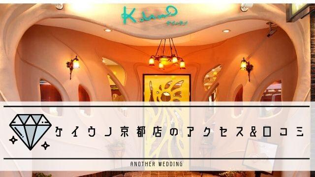 ケイウノ京都店