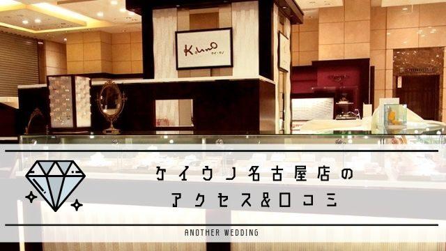 ケイウノ名古屋店
