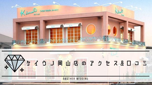 ケイウノ岡山店