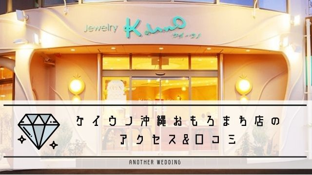 ケイウノ沖縄おもろまち店