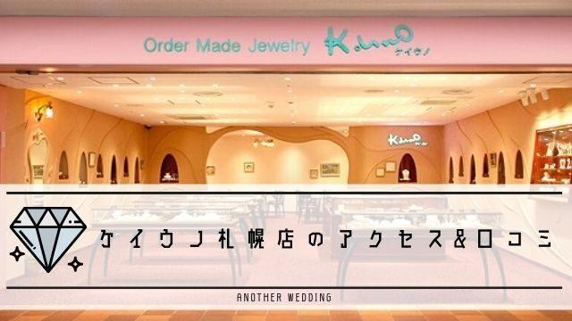 ケイウノ札幌店