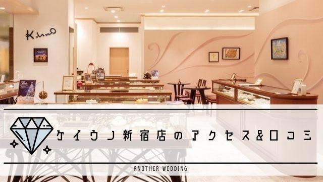 ケイウノ新宿