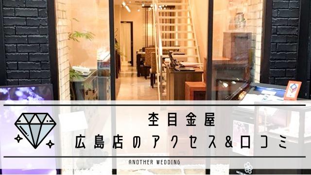 杢目金屋・広島店