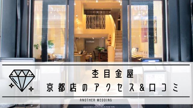 杢目金屋・京都店