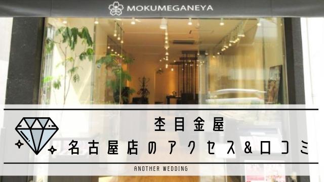 杢目金屋・名古屋店
