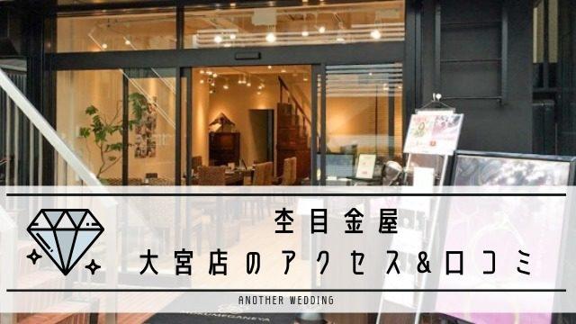 杢目金屋・大宮店