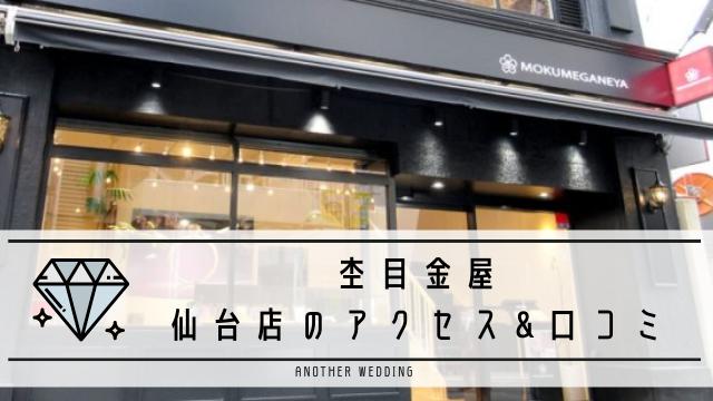 杢目金屋・仙台店