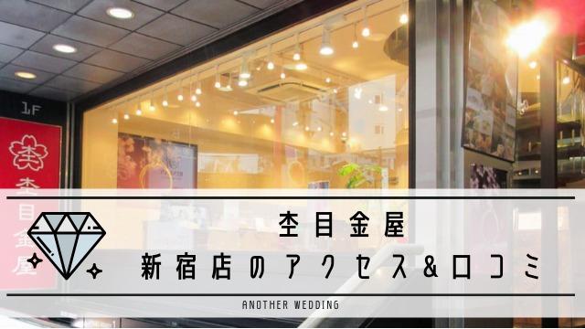 杢目金屋・新宿店