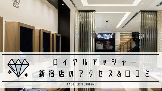 ロイヤルアッシャー銀座店